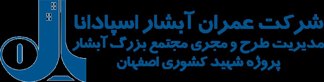 شرکت عمران آبشار اسپادانا